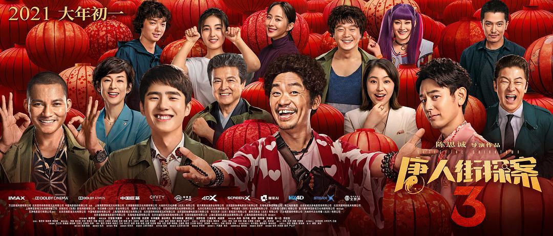 唐人街探案3电影