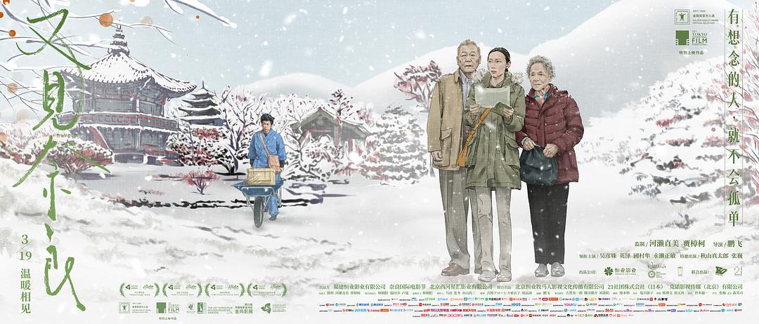 又见奈良电影