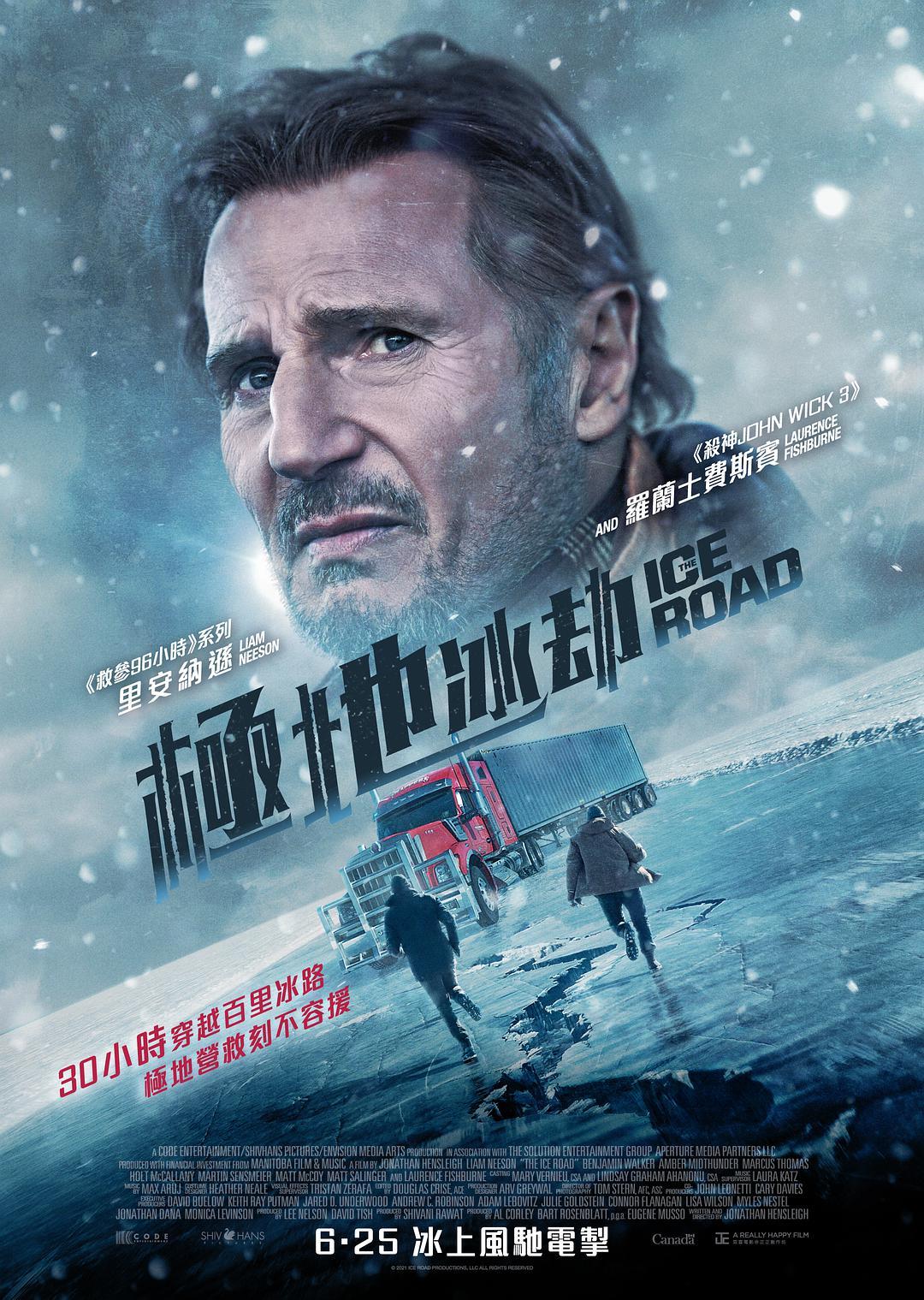 冰路营救电影