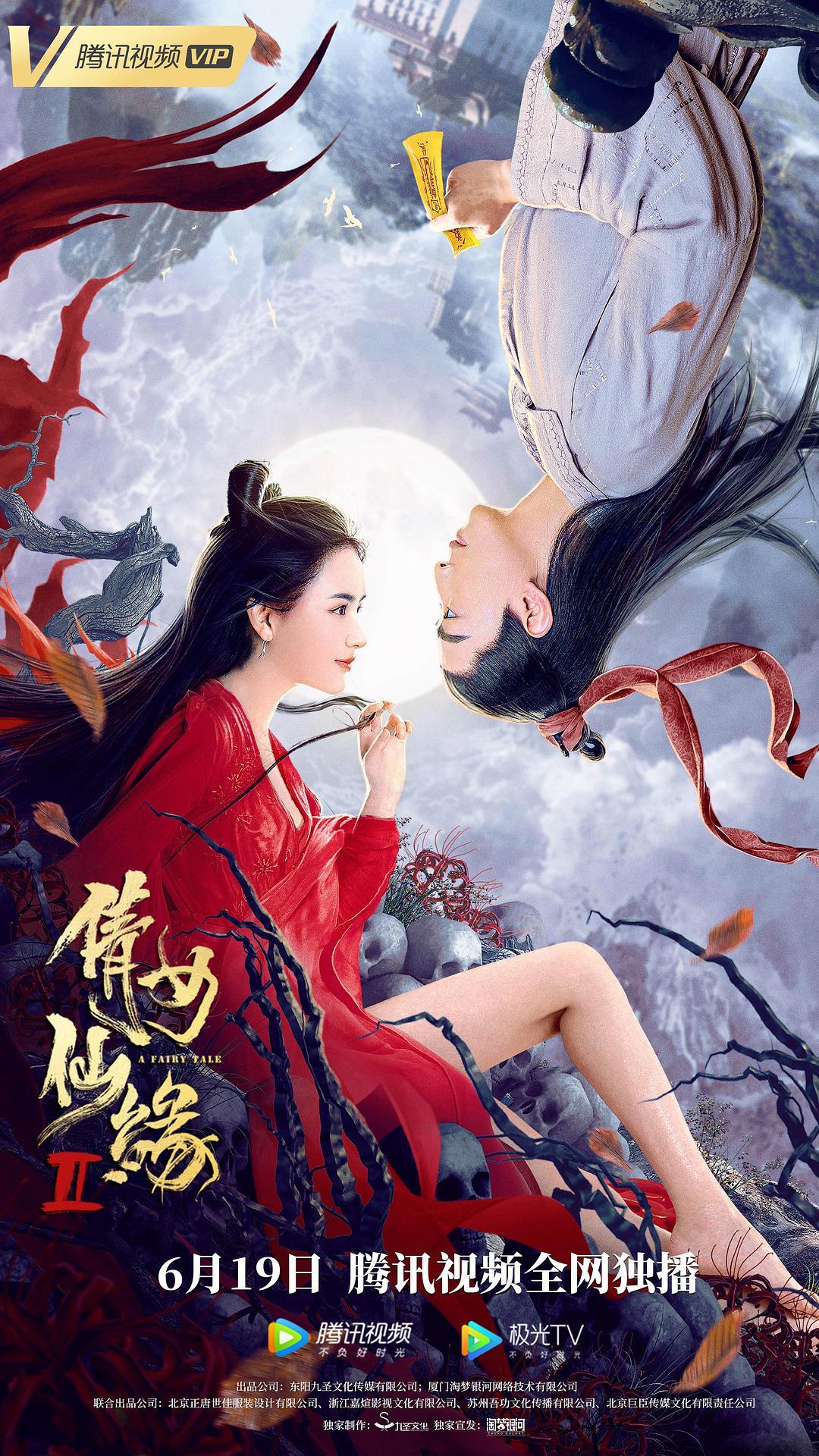 倩女仙缘2电影