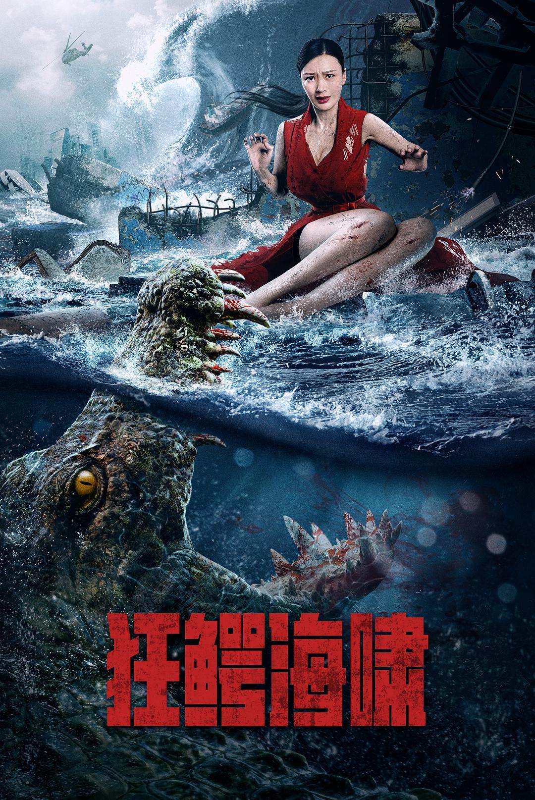 狂鳄海啸电影